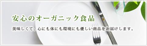 オーガニック食品